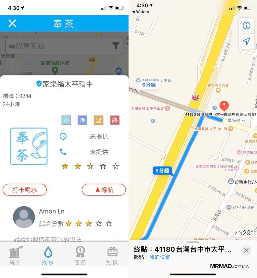「奉茶行動」飲水共享地圖 :透過手機找飲水機、省錢又環保3