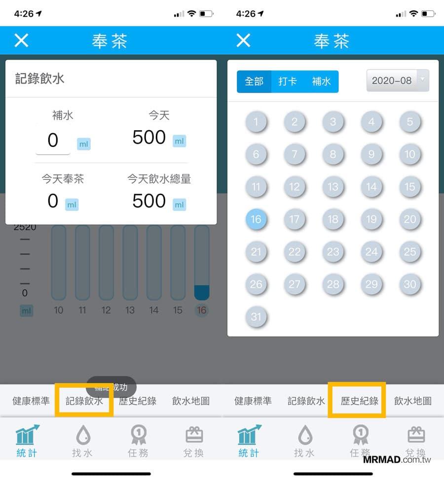 「奉茶行動」飲水共享地圖 :透過手機找飲水機、省錢又環保6