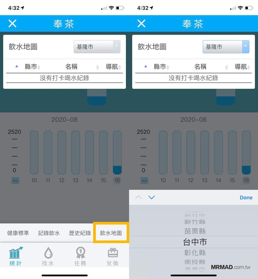 「奉茶行動」飲水共享地圖 :透過手機找飲水機、省錢又環保7