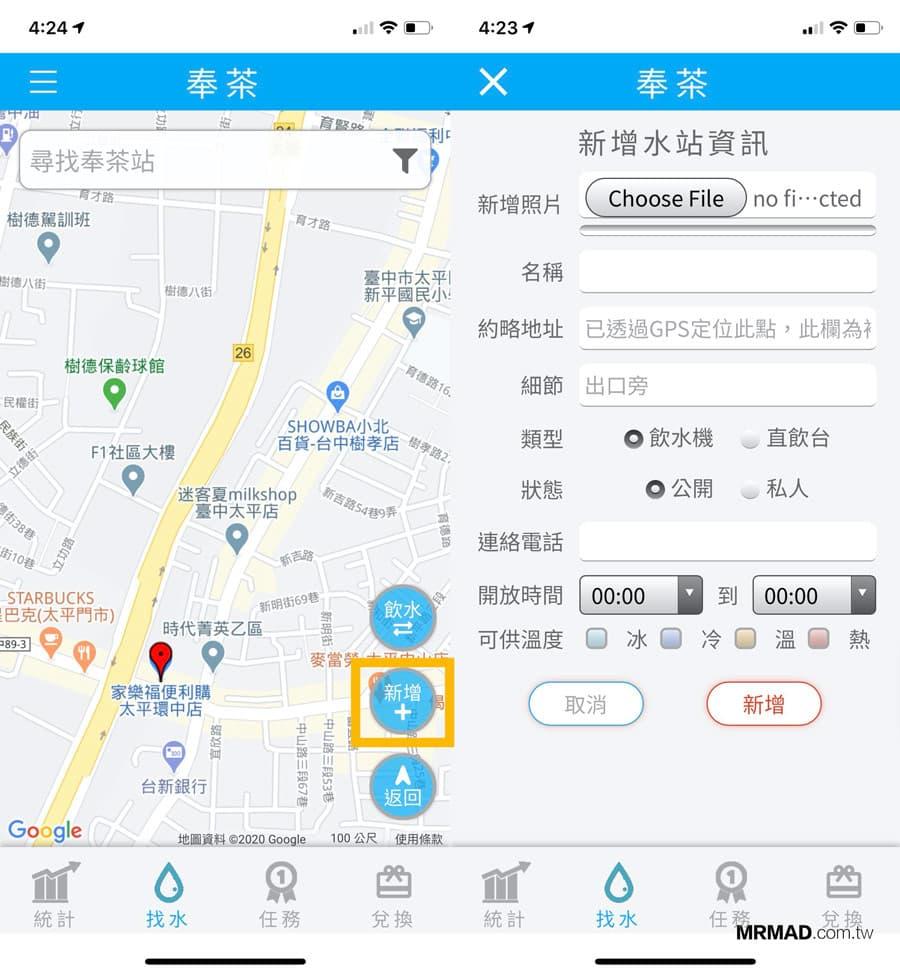 「奉茶行動」飲水共享地圖 :透過手機找飲水機、省錢又環保4