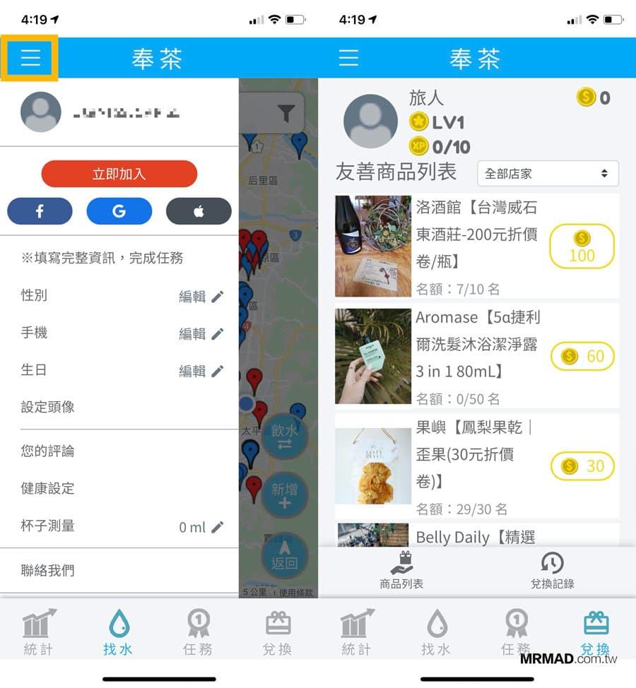 「奉茶行動」飲水共享地圖 :透過手機找飲水機、省錢又環保8