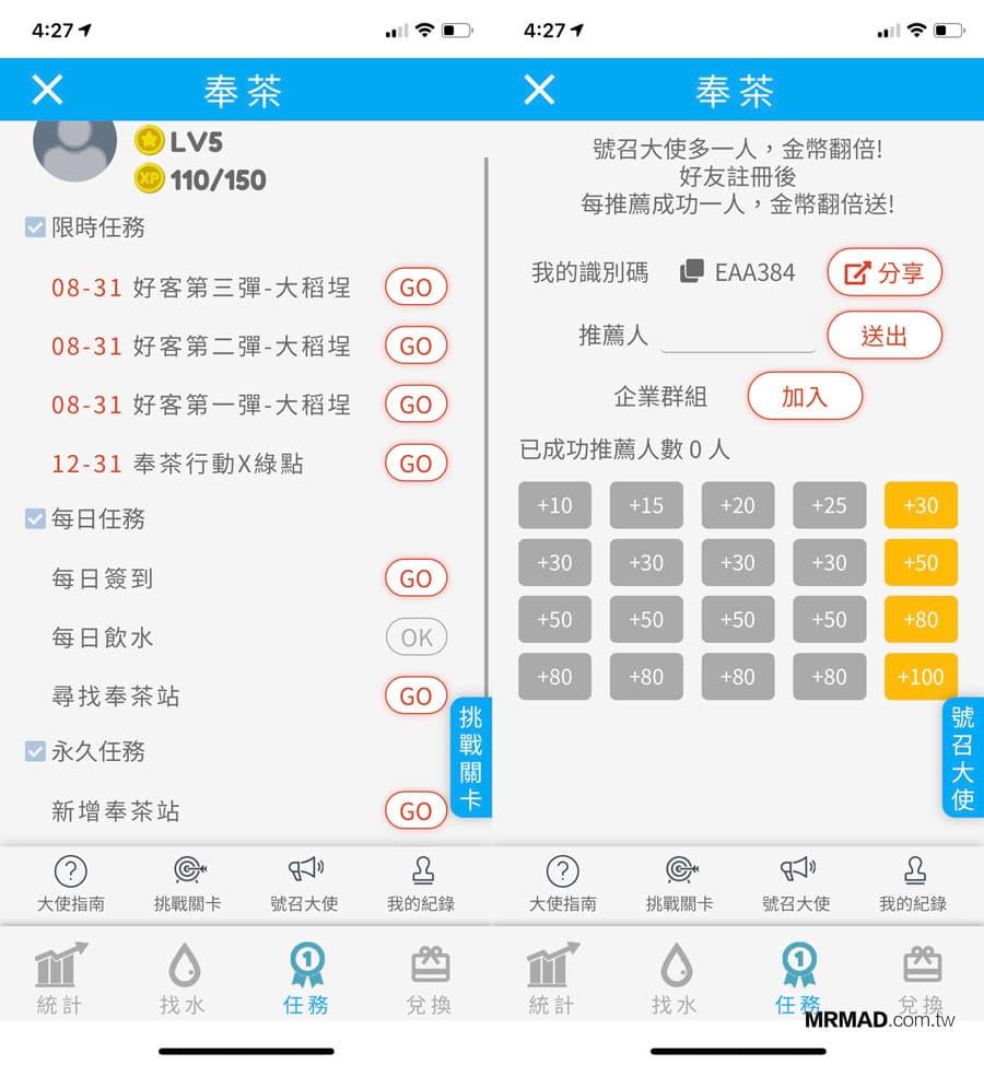 「奉茶行動」飲水共享地圖 :透過手機找飲水機、省錢又環保9