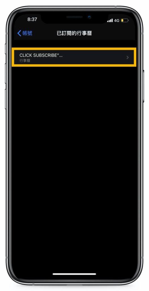 iPhone行事曆中毒解決辦法:移除刪除行事曆訂閱2