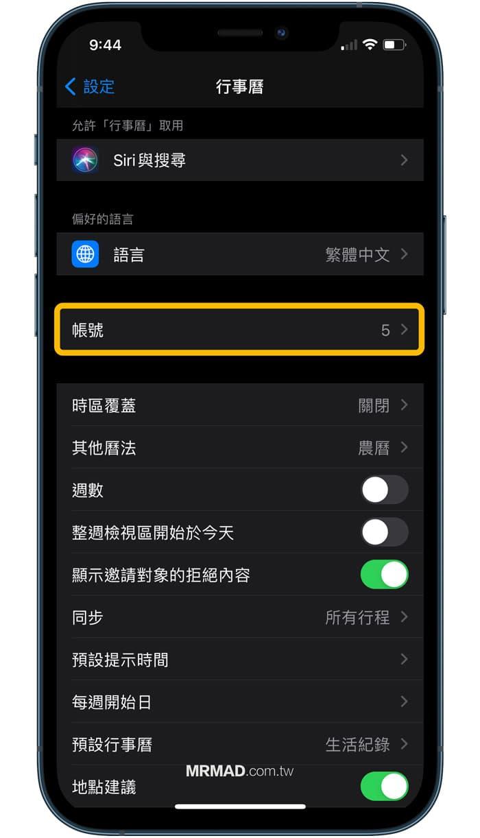 iPhone行事曆中毒解決辦法:移除刪除行事曆訂閱1