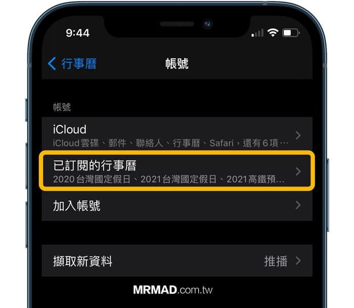 iPhone行事曆中毒解決辦法:移除刪除行事曆訂閱3