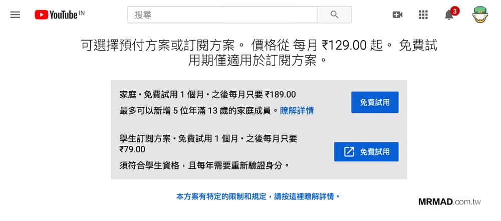 YouTube Premium 印度和台灣價格比較
