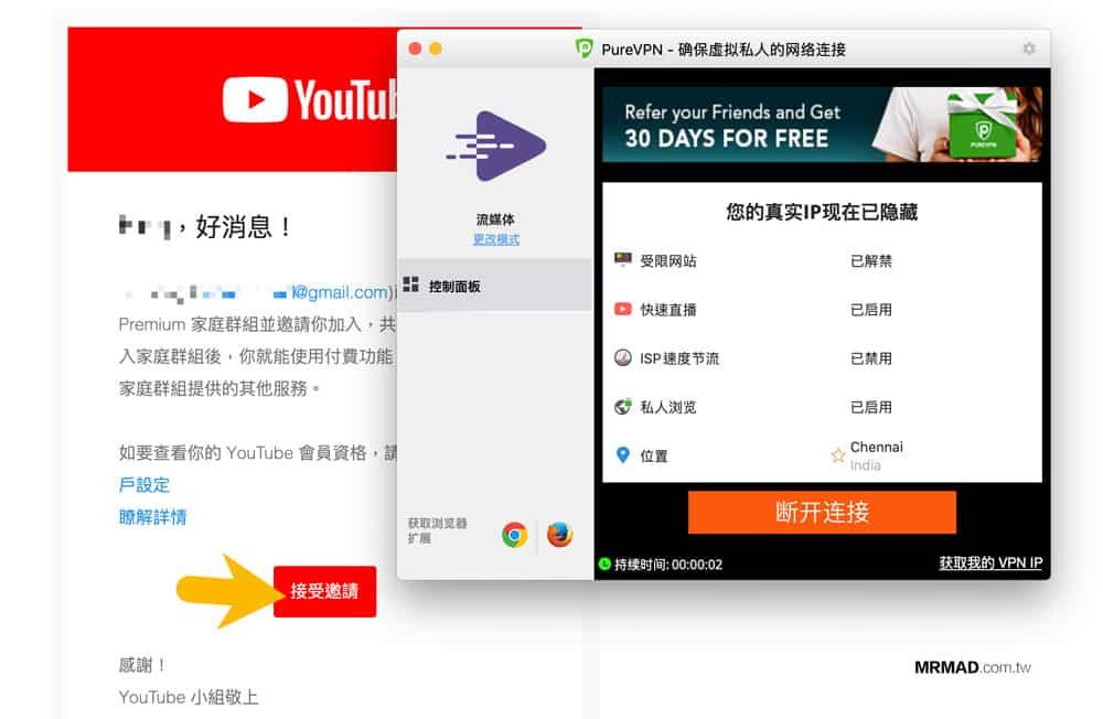 邀請朋友或家庭成員加入 YouTube Premium5
