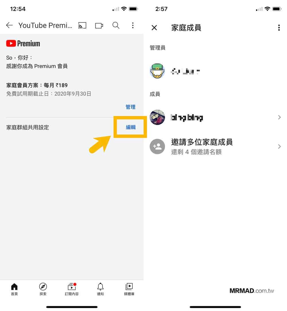 邀請朋友或家庭成員加入 YouTube Premium4