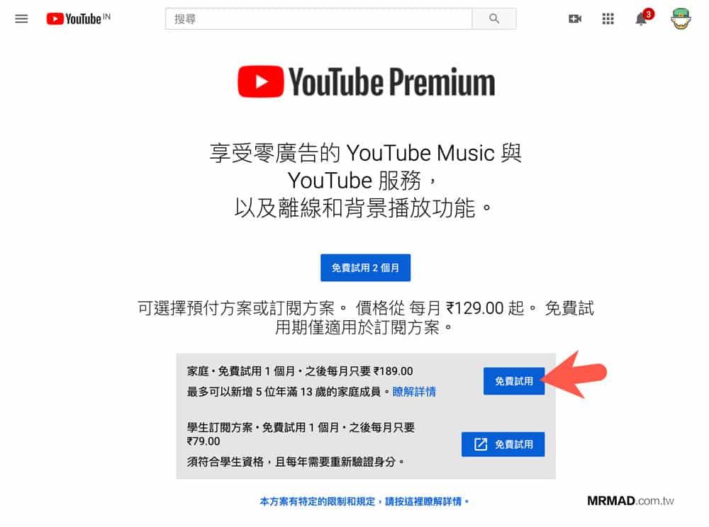 開啟 YouTube Premium 印度網頁