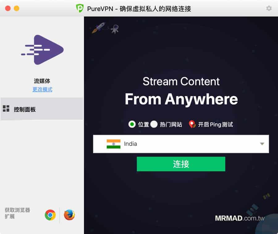 透過 VPN 跨區印度