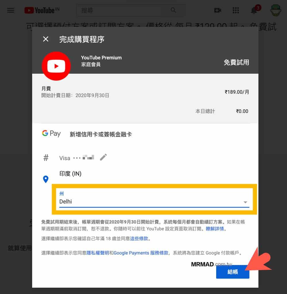 購買 YouTube Premium 家庭會員1