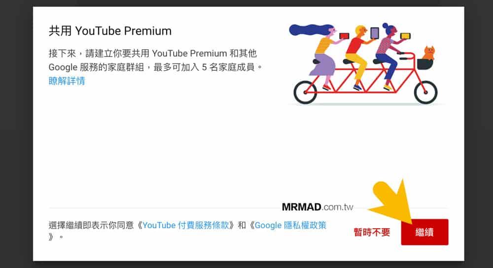 邀請朋友或家庭成員加入 YouTube Premium