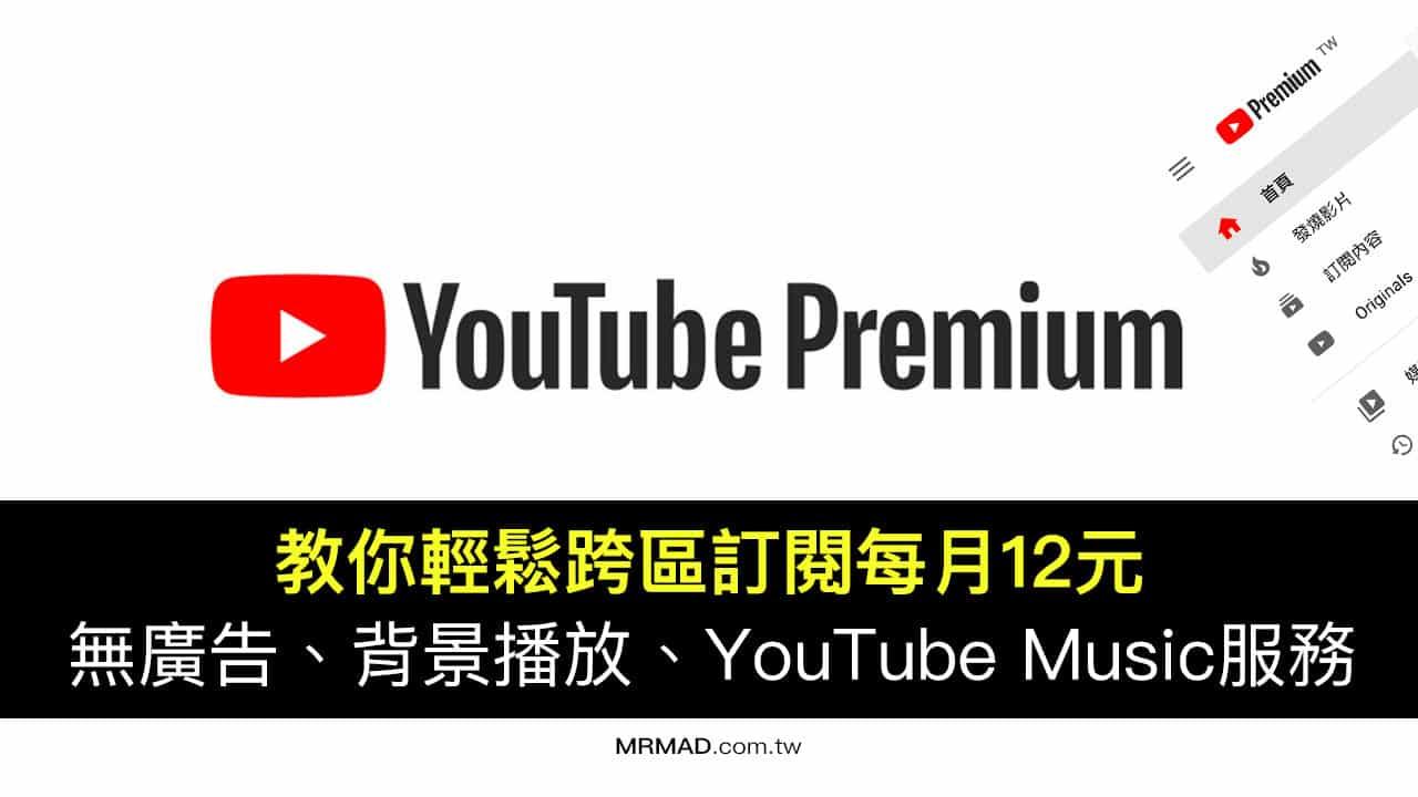 Youtube Premium跨印度註冊教學,家庭成員每人台幣12元