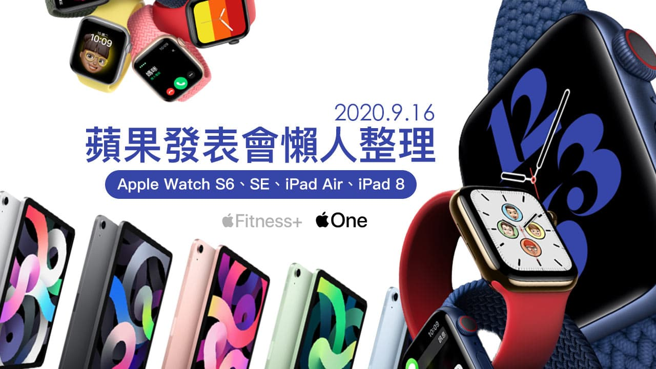 2020 蘋果發表會懶人整理:Apple Watch S6、SE、iPad Air、iPad 8
