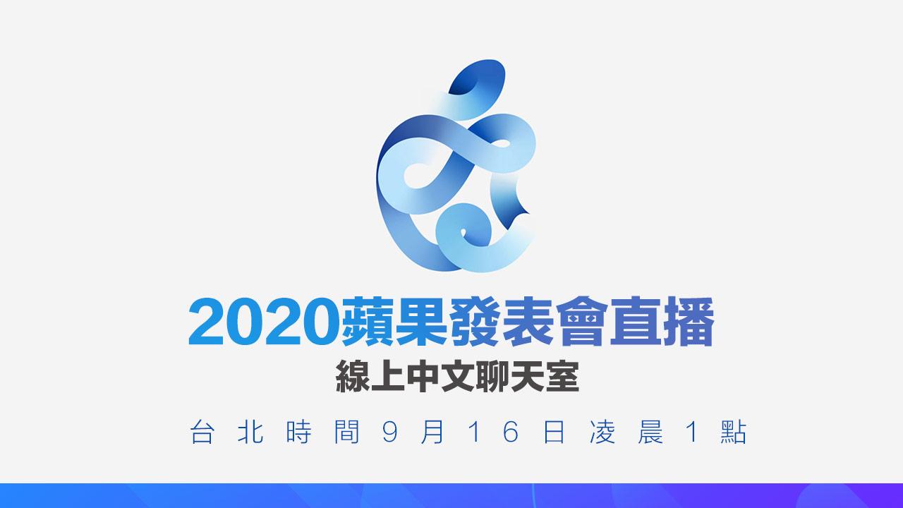 2020秋季蘋果發表會直播專區『LIVE』和中文聊天室