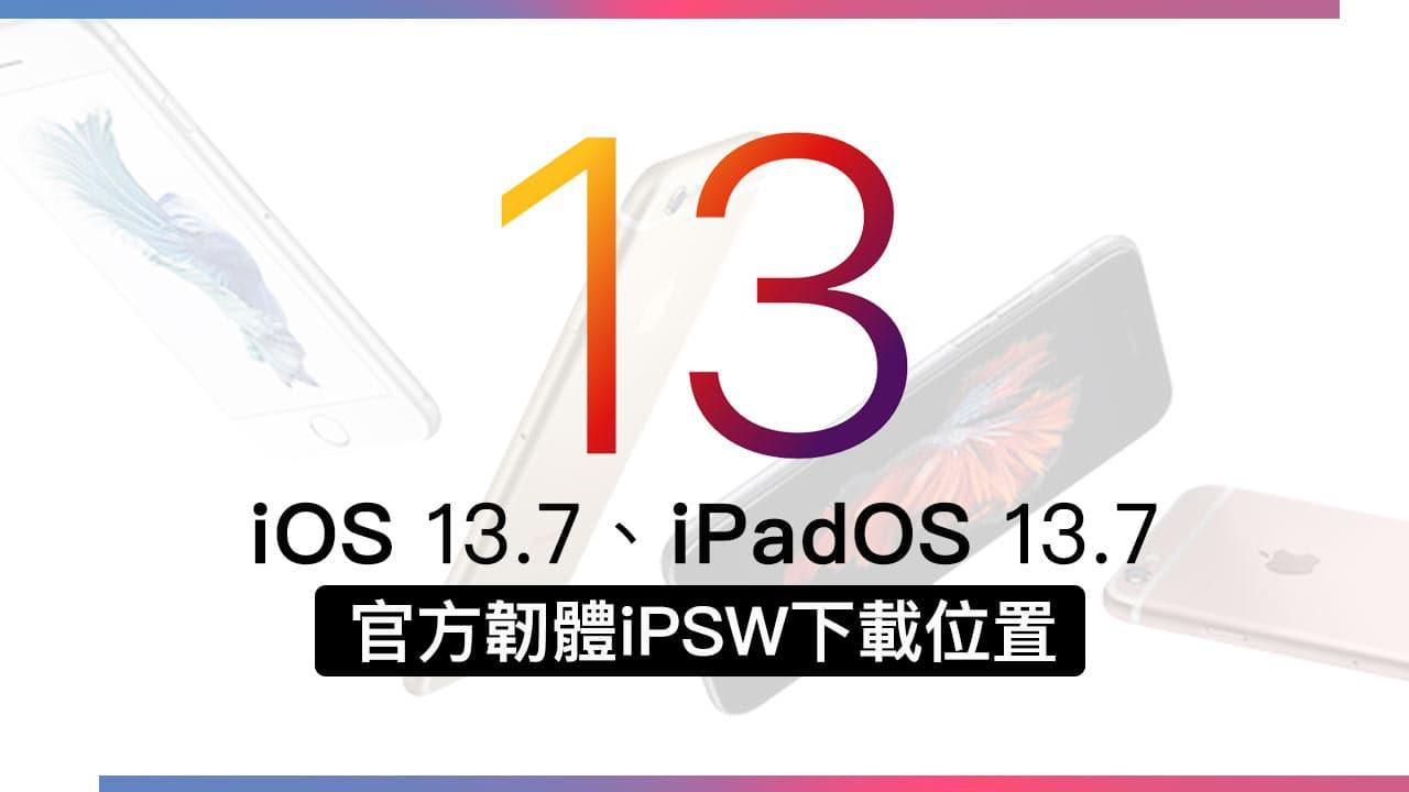 蘋果iOS 13.7、iPadOS 13.7 韌體iPSW下載點(原廠連結)