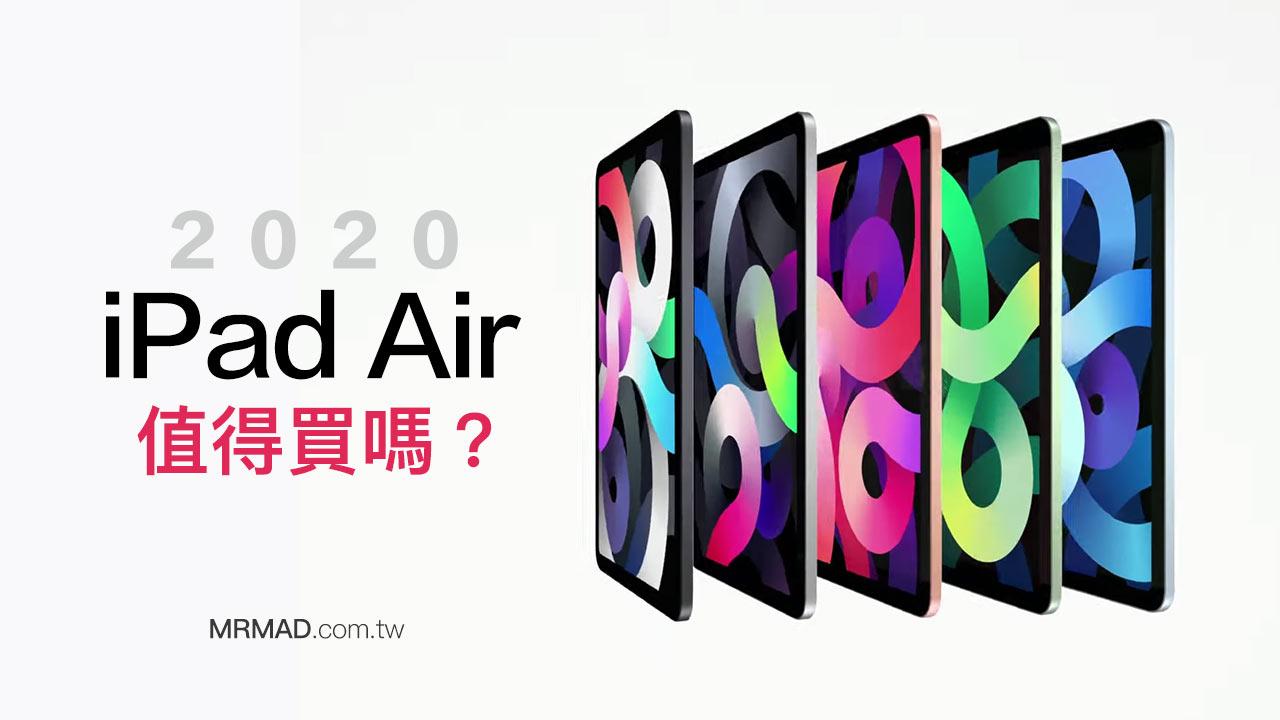 iPad Air 4 規格與外觀影響未來走向,優缺點和值得買嗎?