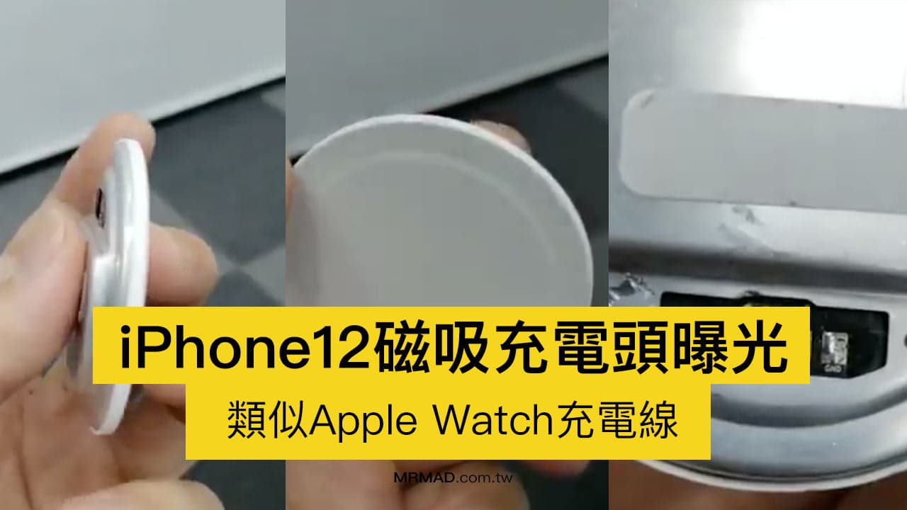 蘋果iPhone 12 無線充電器曝光,類似Apple Watch充電線