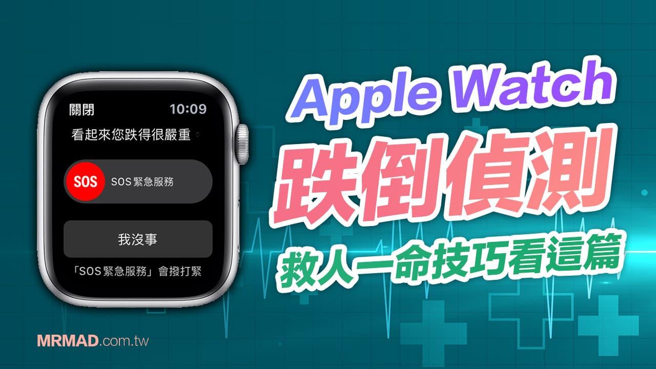 Apple Watch 跌倒偵測是什麼? 獨居必學必會自救技巧