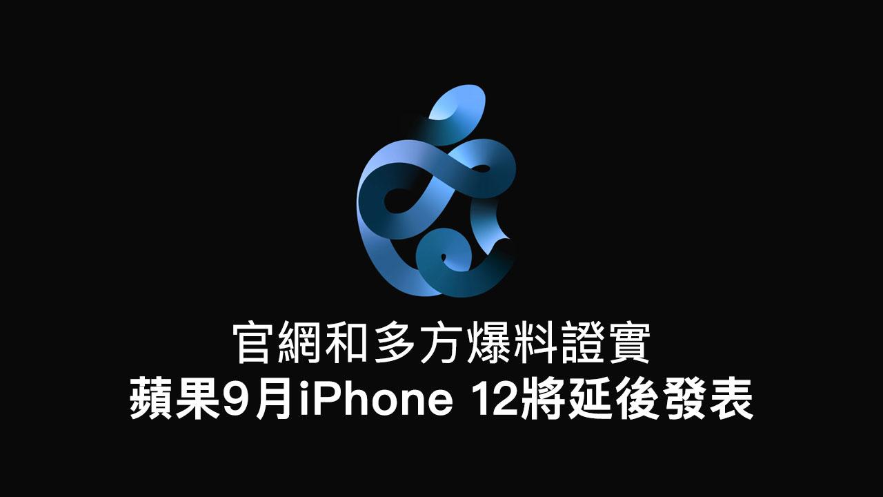 蘋果9月秋季發表會iPhone 12 不會出現?官網和爆料證實