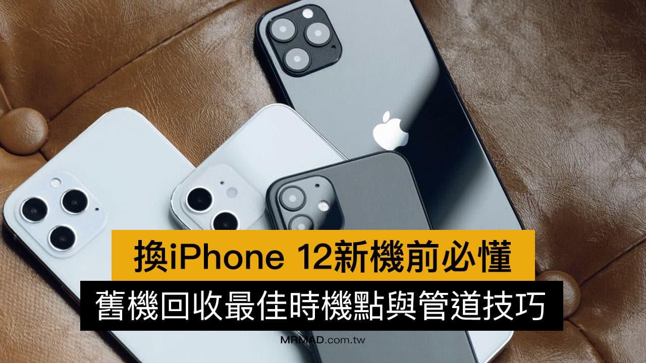 換iPhone 12新機前必懂! 舊機回收最佳時機點與管道技巧