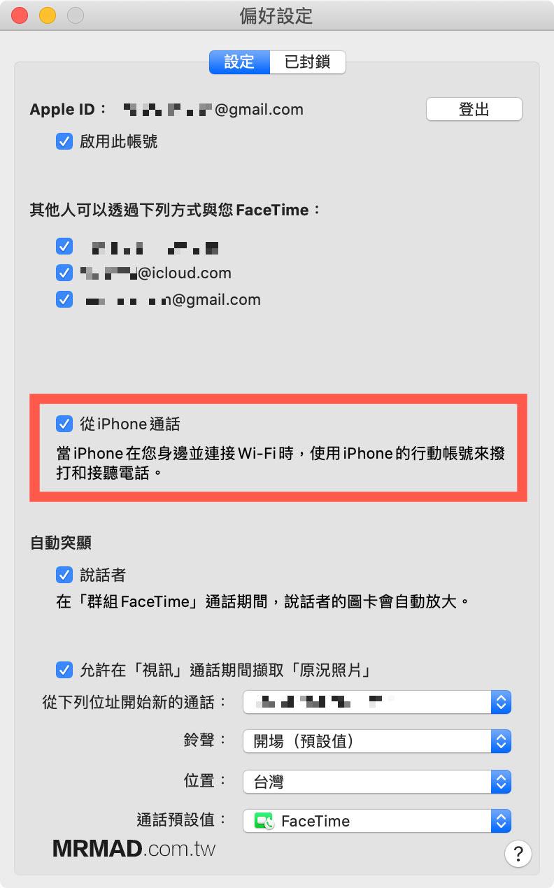 iPhone來電iPad和Mac也會一起響?教你關閉連動功能