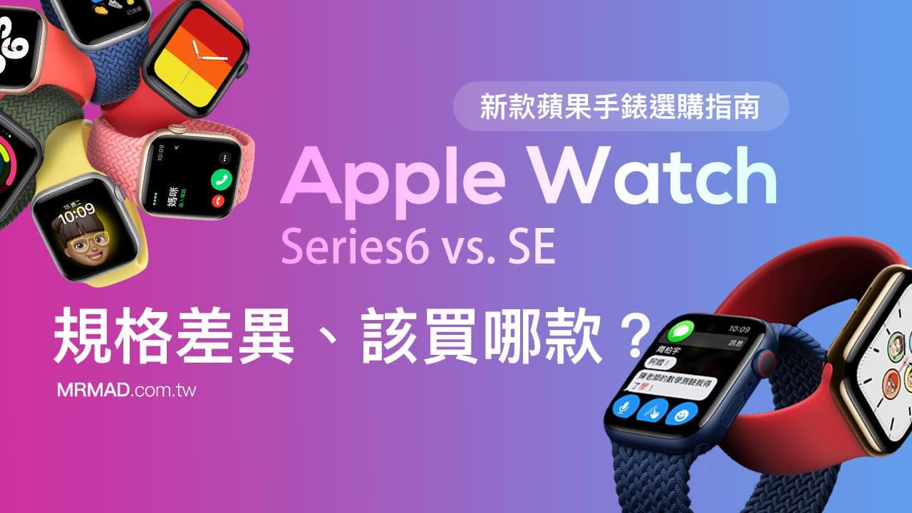 Apple Watch S6 與 Watch SE 差異、怎麼選?選購指南攻略