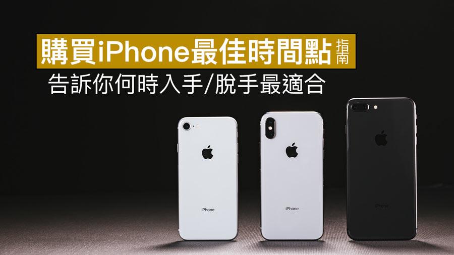購買iPhone最佳時間點指南,告訴你何時買賣最適合?