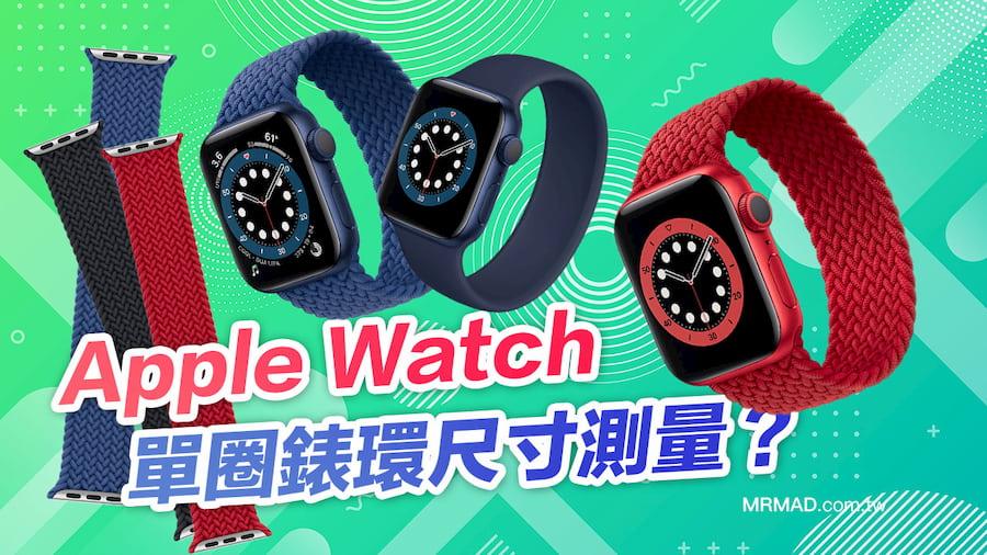 Apple Watch單圈錶環手環尺寸怎麼量?手腕大小測量法