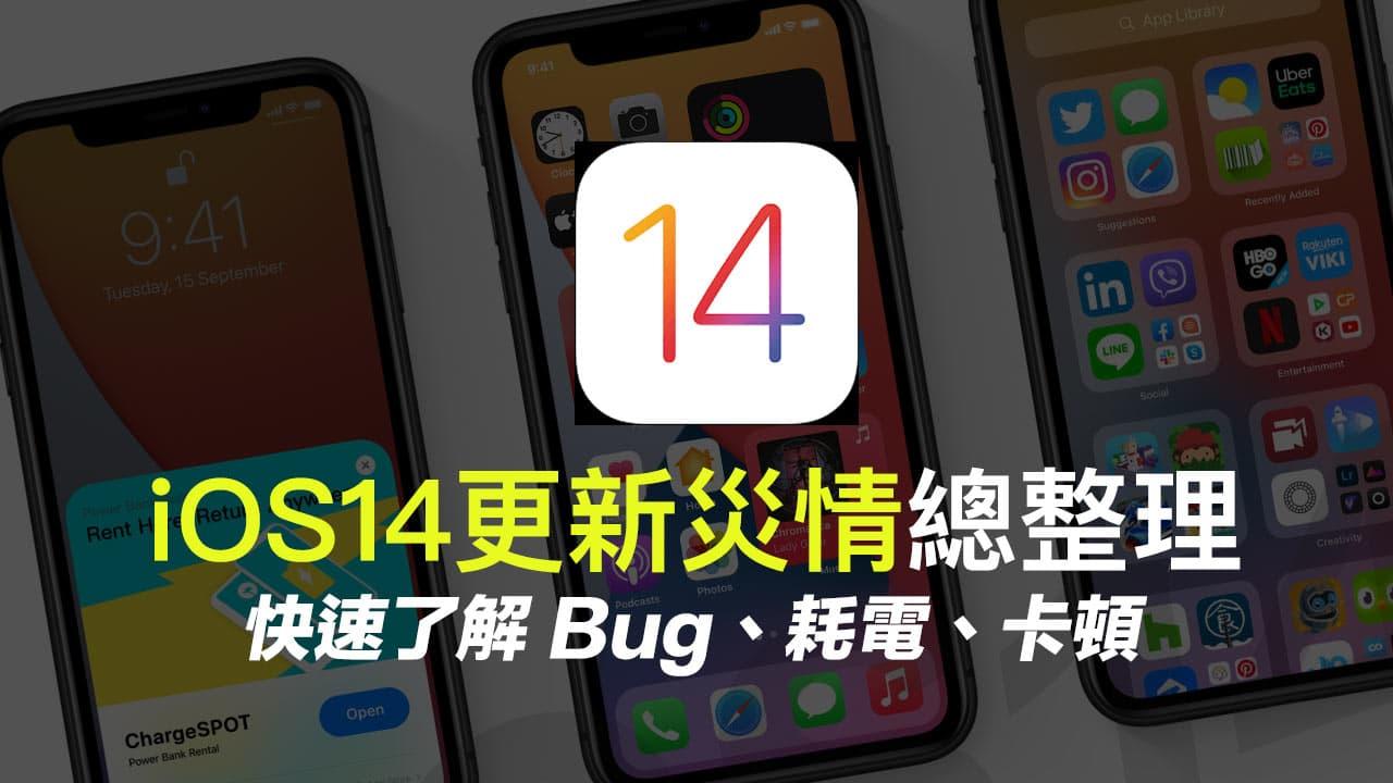 iOS 14 正式版更新會有災情、耗電和閃退情況嗎?統計告訴你