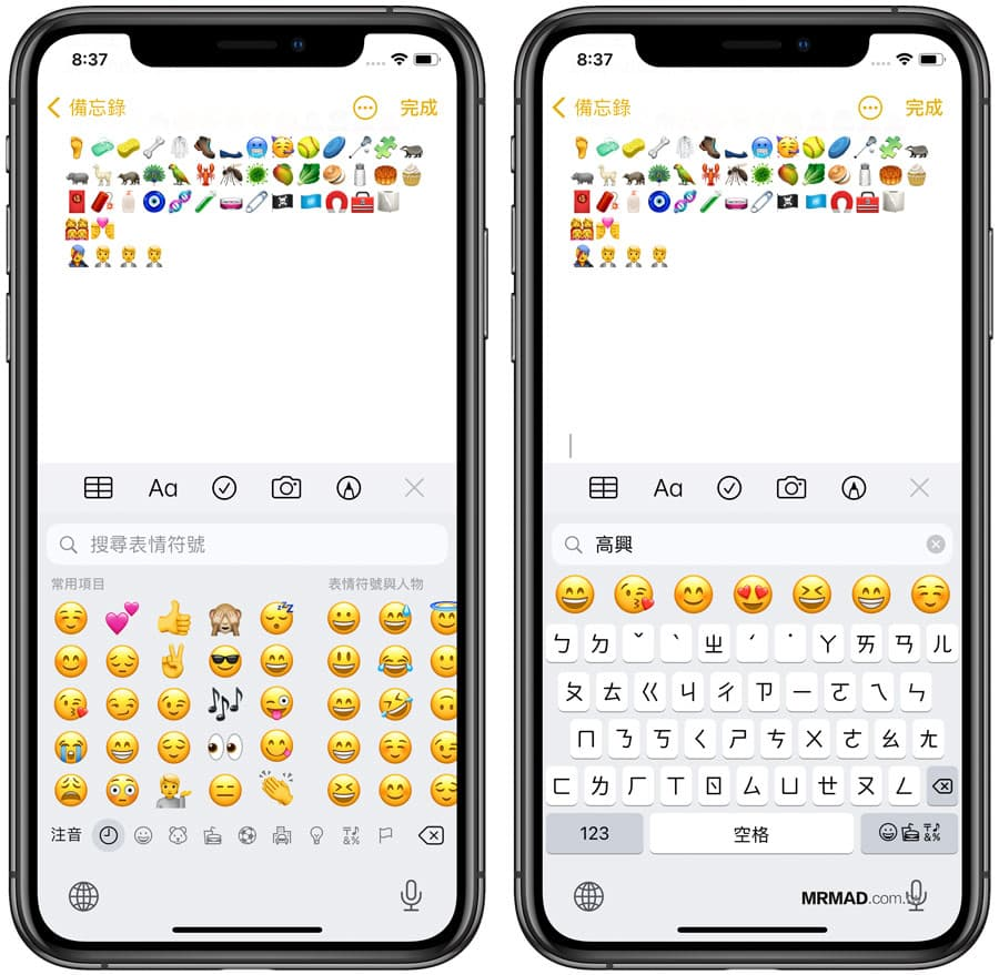 emoji表情輸入法搜尋功能