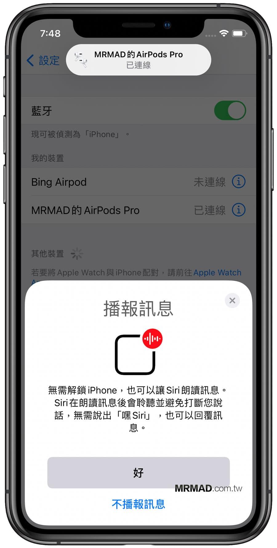 AirPods 連線提示與播報訊息