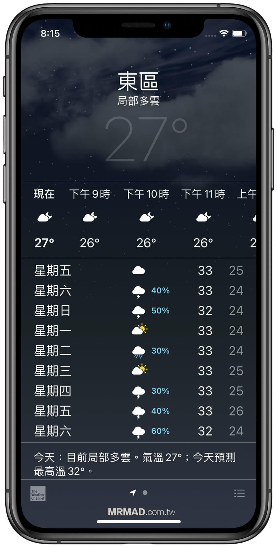 天氣也能查詢降雨機率