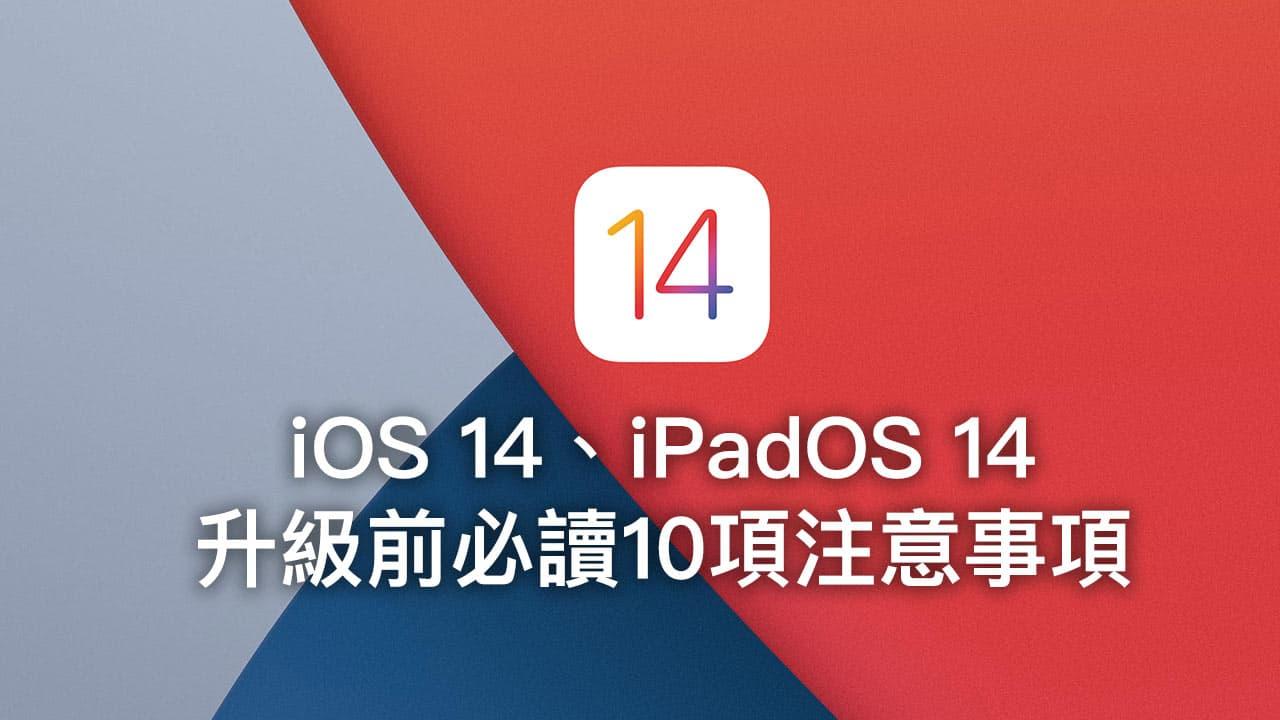 iOS 14、iPadOS 14正式版升級前,一定要了解10項注意事項