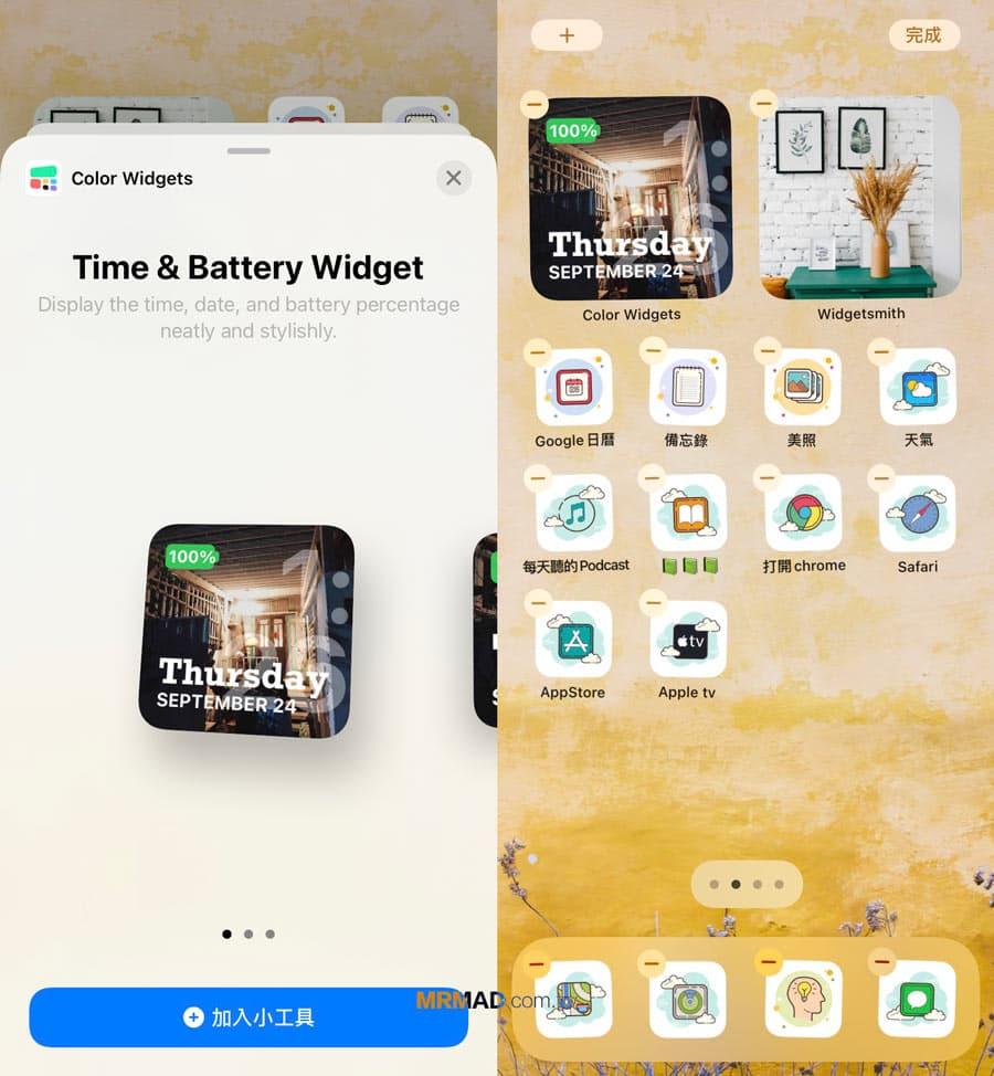 日期、電池與時間小工具2