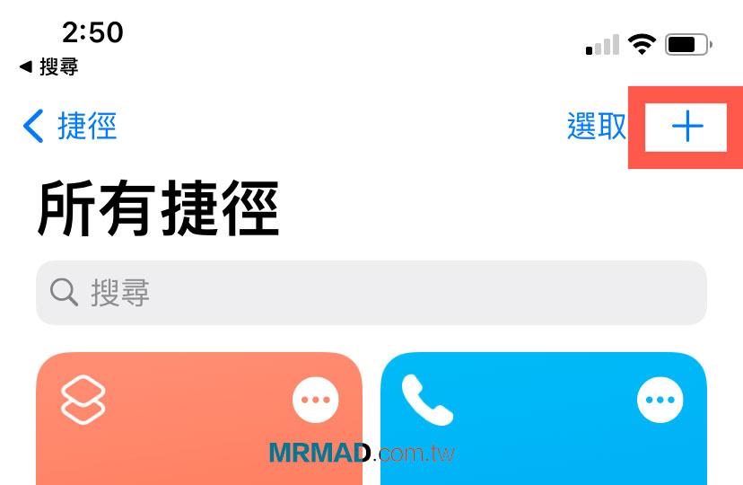 修改 iPhone 內建 App 圖示3