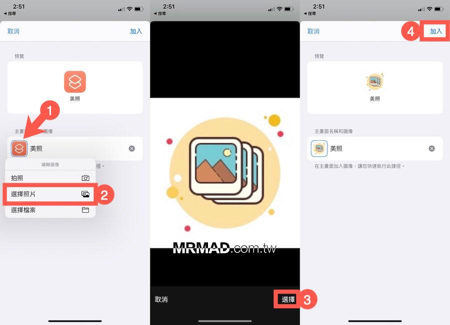 修改 iPhone 內建 App 圖示7