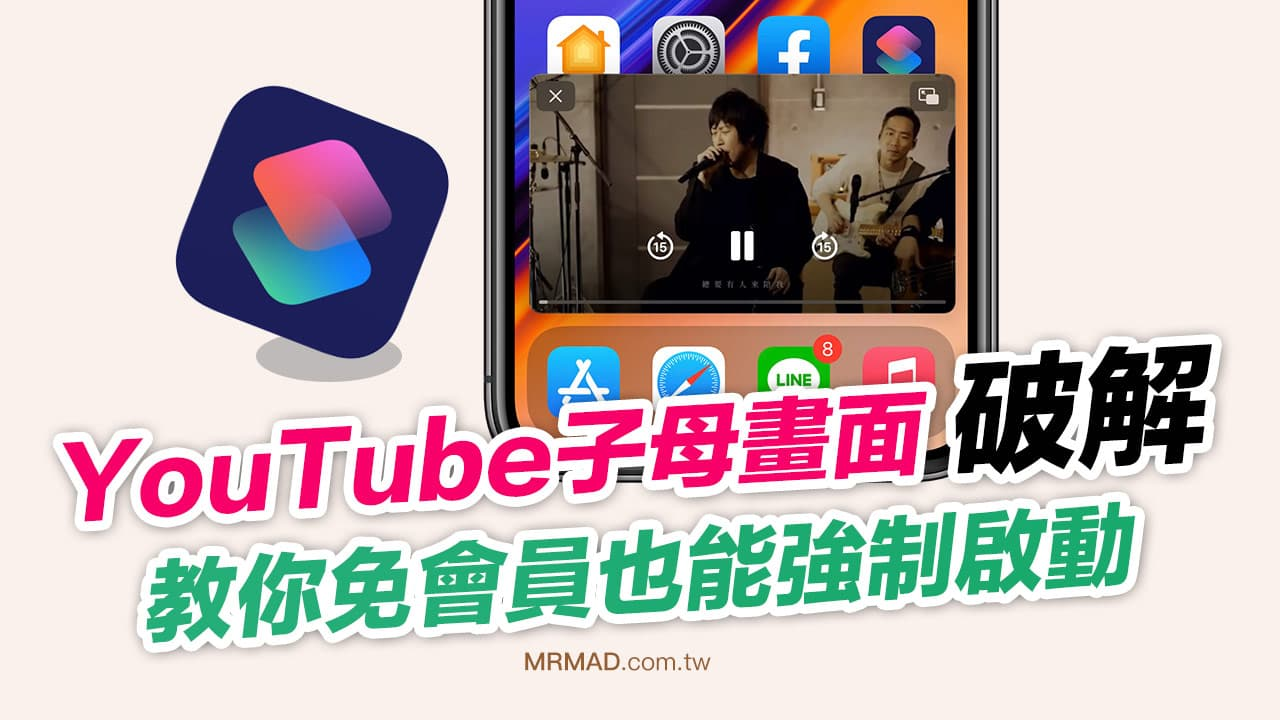 iOS14捷徑破解YouTube子母畫面,免會員也能啟動方法