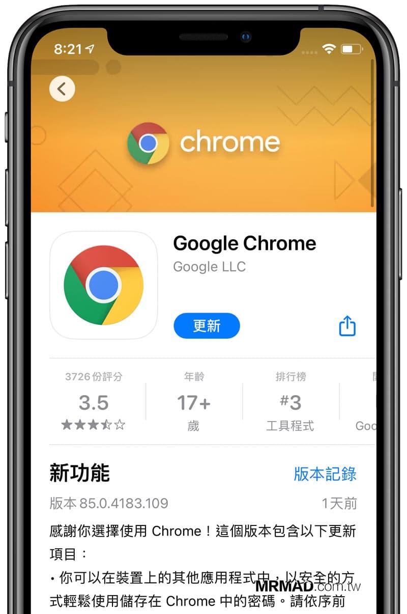 iOS 14 預設瀏覽器改為 Chrome 技巧1