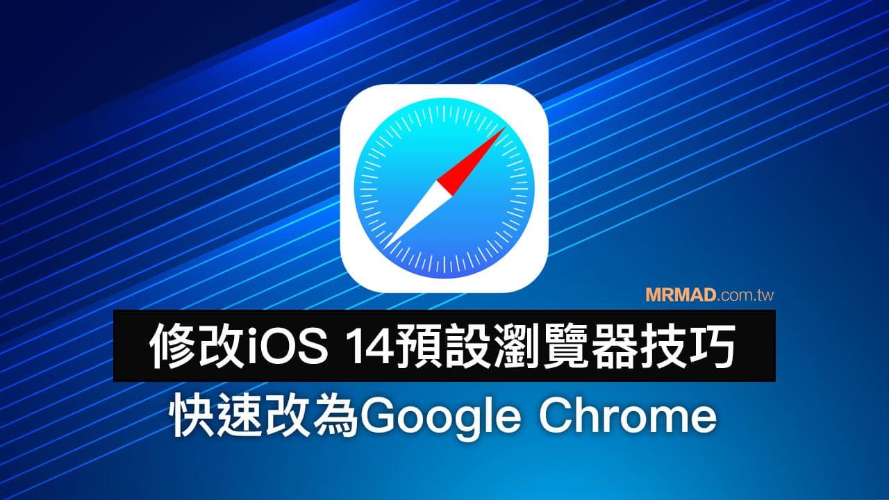 如何替 iOS 14 預設瀏覽器改為 Chrome ?利用這招實現