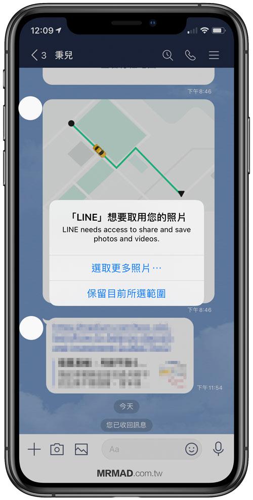 分析原因:iOS 14取用權限提升
