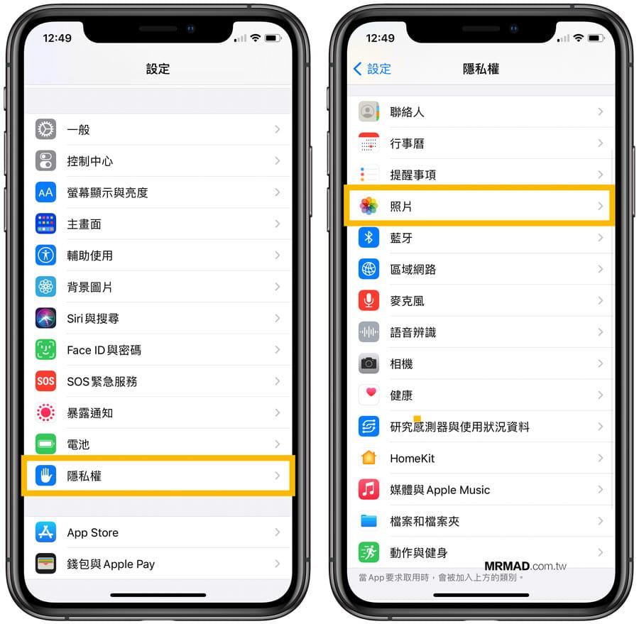 分析原因:iOS 14取用權限提升2