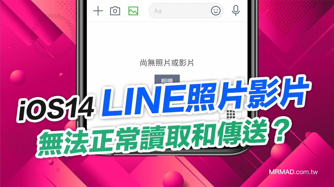 iOS14 更新後LINE照片看不見、無法傳送?教你一鍵解決