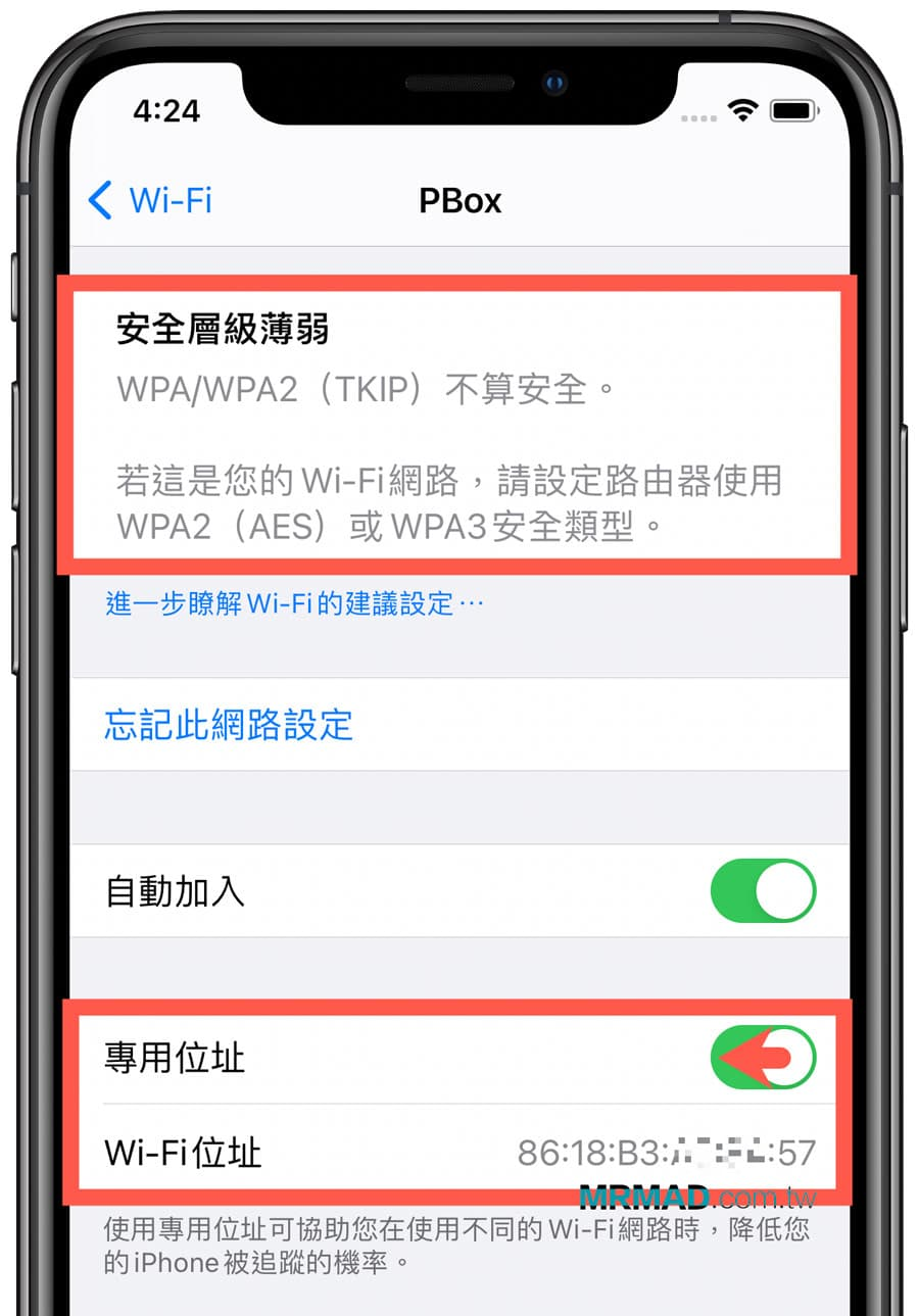 WiFi安全提示與專用位置