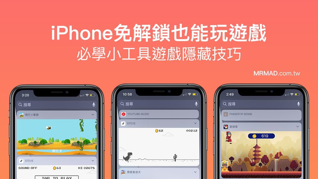 iPhone免解鎖用小工具也能玩遊戲,隱藏技一定要學會