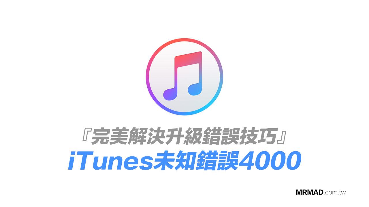 無法更新iPhone造成iTunes錯誤4000 該怎麼解決?這篇方法告訴你