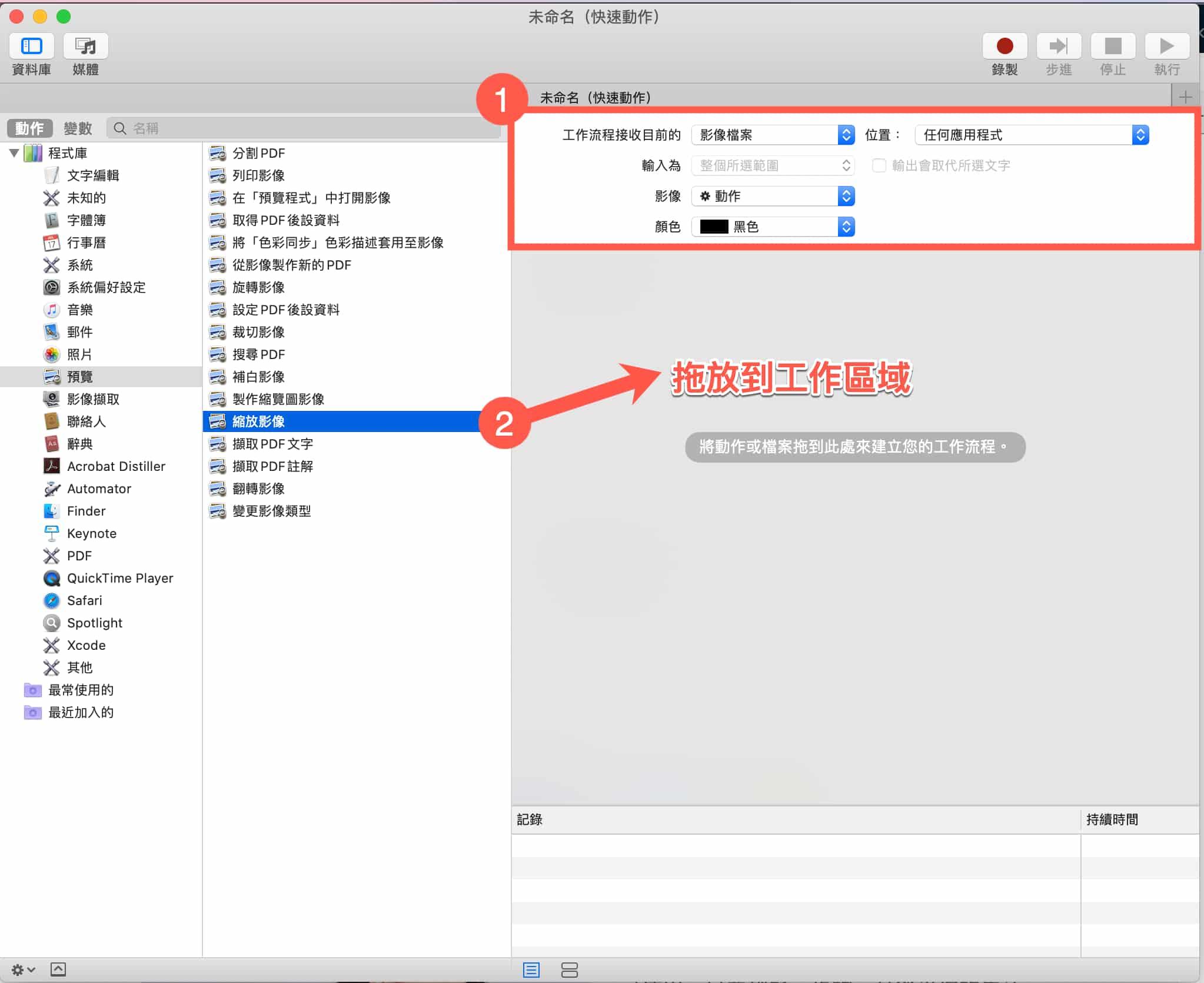 如何使用 Automator 批次壓縮圖像4
