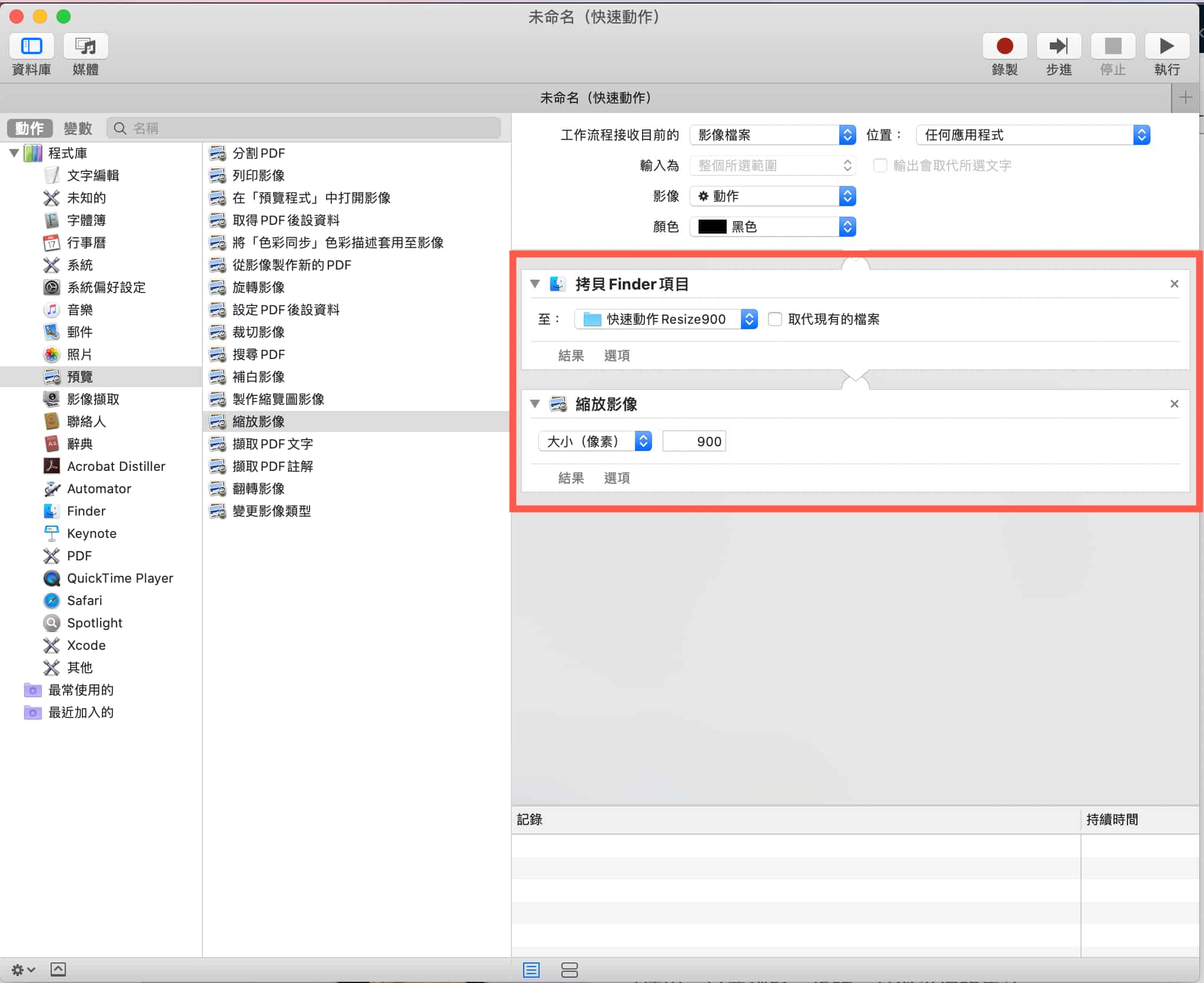 如何使用 Automator 批次壓縮圖像8