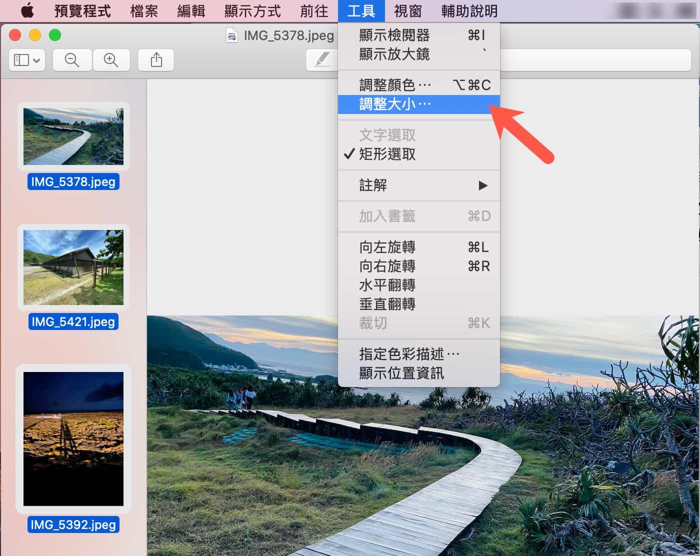 如何使用「預覽程式」批次壓縮圖像2