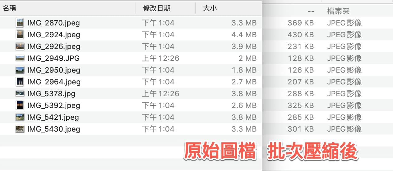 原始檔案與批次壓縮後的圖檔比較1